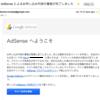 Googleアドセンスに申請してきた(2017年1月の記録)
