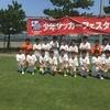 堺フェスタ U12