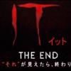 """『映画』IT イット THE END""""それ""""が見えたら、終わり。を観てきたが個人的に""""まぁまぁ""""と感じる終わり方だった"""