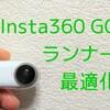 死角なし!ランナーのためのInsta360 GO最適化マニュアル
