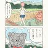 「チャー子と温泉」