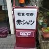 フライト3―2 新千歳―羽田―松山  ミカン蛇口とミカンタワー 名物キャラはみきゃん