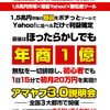 Yahoo!に商品を並べるだけ!1日15分で初月から20万円稼げる!