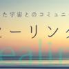 ✴︎Healing✴︎ ヒーリング再開のお知らせ