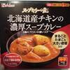 「マツコの知らない世界」放送。具が大きいスープカレー食べてみた
