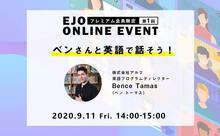 EJO初のオンラインイベント開催!英語で話したい人集まれ!
