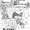 No.75西成1コマ漫画【西成ヒーロー!よっさんのおっさん!】