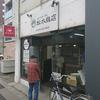 手作り惣菜・弁当 松木商店 / 札幌市中央区南14条西8丁目