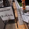 赤坂 青山一丁目 広島風お好み焼き さっちゃん