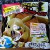 値引き 【第一パン ポケモンパン ピカチュウのバナナ&クリームパン】