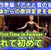 劇団四季版 新日本語歌詞「生まれて初めて」For the First Time in Forever 歌詞比較