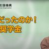 「そうだったのか!奨学金」日本学生支援機構(JASSO)が奨学金の解説動画を公開中!