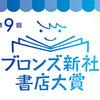 〈募集〉第9回ブロンズ新社書店大賞