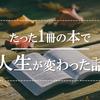 たった1冊の本で人生が変わった話【人生はどうなるかわからない】