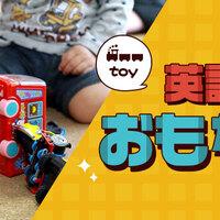 英語で「おもちゃ」って何て言う?海外のこどもたちの遊び事情をご紹介♪