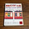 【読書】「鉄道大バザール(下)」/50年前の車窓に映ったもの