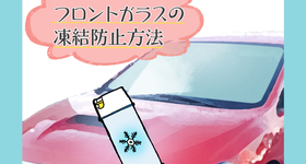 効果的なフロントガラスの凍結防止方法5選&おすすめグッズ