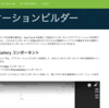SFDC:DreamHouse App Builderを試してみました