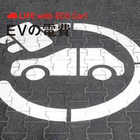 電気自動車(EV)は燃費(電費)が良い?確認方法や走行距離をチェック