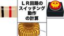 LR回路のスイッチング動作の計算