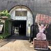 【宮崎県西臼杵郡】「トンネルの駅」は焼酎の熟成した芳醇な香り