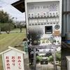 焼酎の神様の竹屋神社