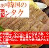 世界に発信 韓国の究極料理