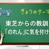 【東芝&のれん】2月20日BSJAPAN「日経モーニングプラス」~さいますみのマーケットラボ~のまとめ!