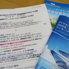 【ダイヤモンドプリンセス 2019】寄港地観光ツアー申し込み(2ヵ月前)