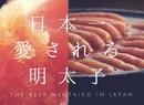 日本一美味しい明太子はこれ!博多で愛され続ける絶品銘柄