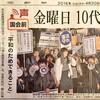 「NHKと熊本地震と緊急事態条項と菅官房長官の迷言と…」