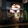 【今週のラーメン1628】 麺処 びぎ屋 (東京・学芸大学) 白醤油らーめん