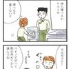 四コマ32「こわさないでね(前編)」