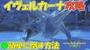 【モンハンストーリーズ2】 イヴェルカーナ攻略 簡単に倒す方法 【モンスターハンターストーリーズ2 MHS2】