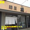 県内ヤ行(4)~麺屋雄~