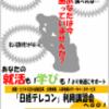 <就活生必見!参加者募集中!> 日経テレコン講習会(6/4 中央図書館)