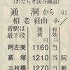 わたらせ渓谷鉄道  準常備片道乗車券 2