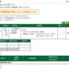 本日の株式トレード報告R3,03,17