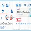 ソフトコンタクトレンズ 新商品 ご紹介
