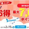 【2月15日今日まで!!】燃油サーチャージが実質タダになってお得!JTBのキャンペーンを活用しよう!