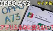 機能はしない?『OPPO A73』でマイナポイントアプリの動作確認