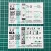 【番外編】ダービーデー / 東京競馬場に捨て去られたハズレ馬券を観察する【スピンオフ】