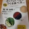 【まっさん'sブログ】我が家の食生活を改善します!!!