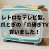 レトロなテレビ型。猫用爪とぎ「爪とぎTV」を買いました!