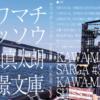 【小説販売】カワマチシッソウ(少年憧憬社:2014年11月刊行)