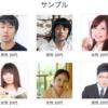 ユーザーローカルの顔認証APIを使ってみた