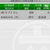 6/22振り返り(デイトレ無し)