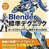Blender標準テクニック[ローポリキャラクター制作で学ぶ3DCG]を試す その75(ベイクの後処理)