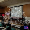 099食目【沖縄】沖縄県地域糖尿病療養指導士会 第5回総会・記念講演会