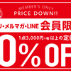 【告知】会員限定10%OFF!【PRICE DOWN】